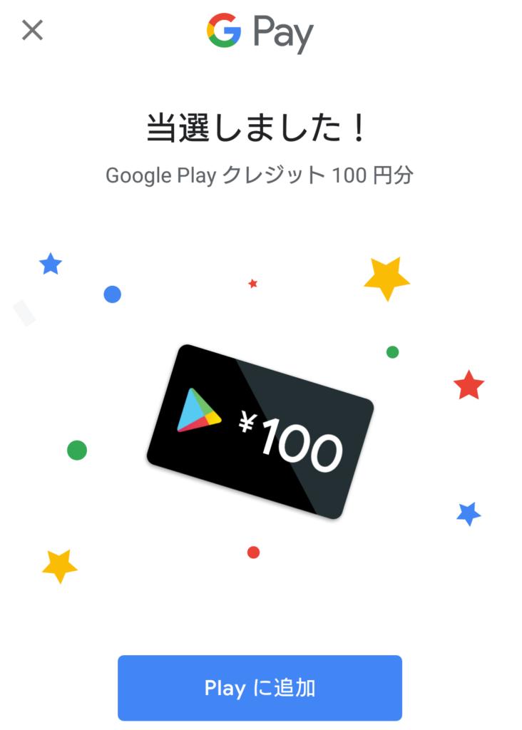 Google Pay キャンペーン当選100円