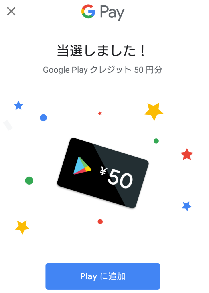 Google Pay キャンペーン当選