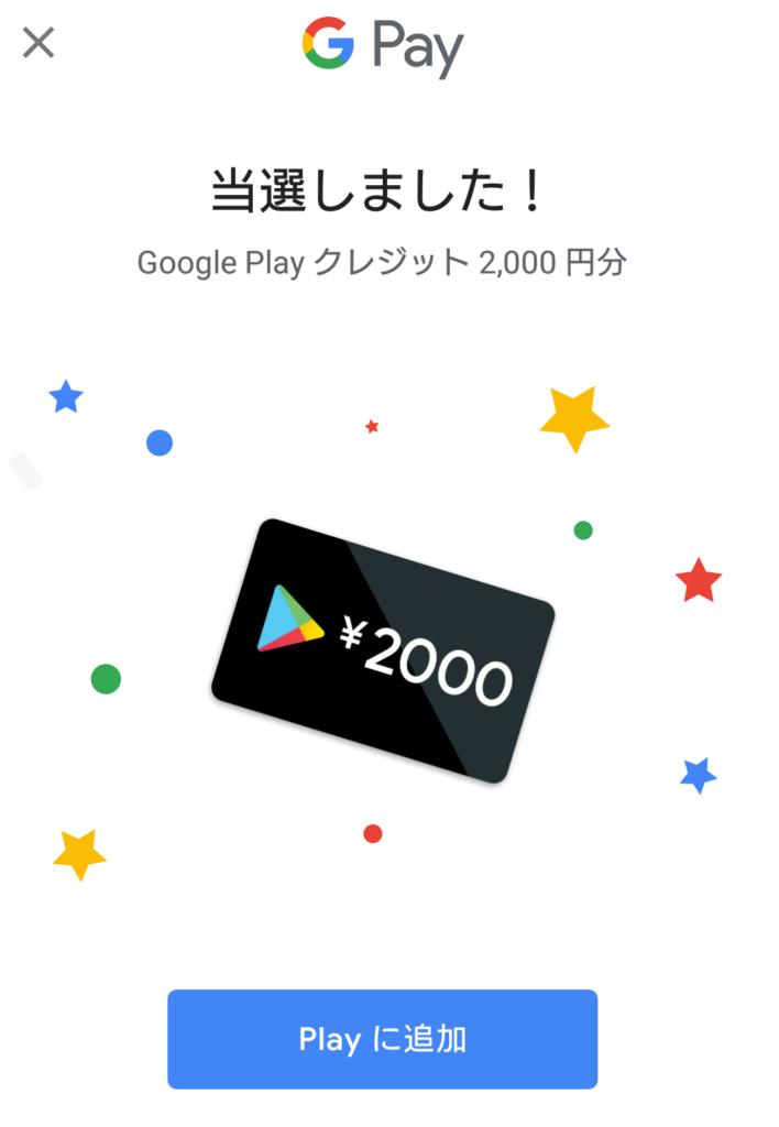 Google Pay キャンペーン当選 2000円
