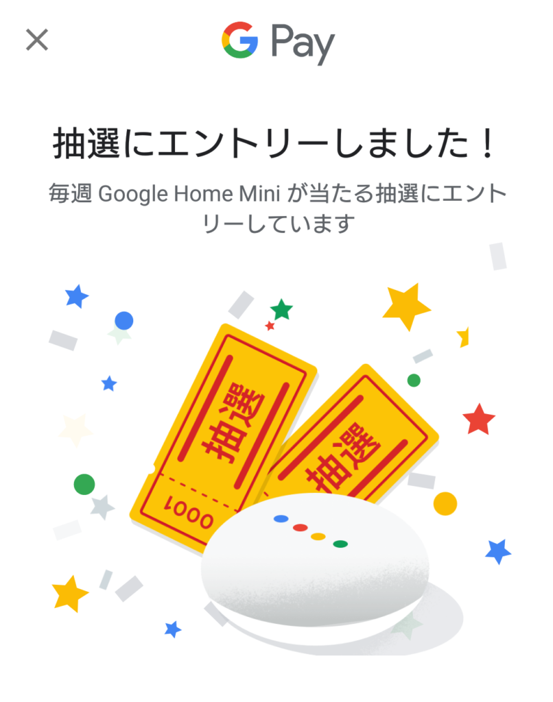Google Pay キャンペーン2
