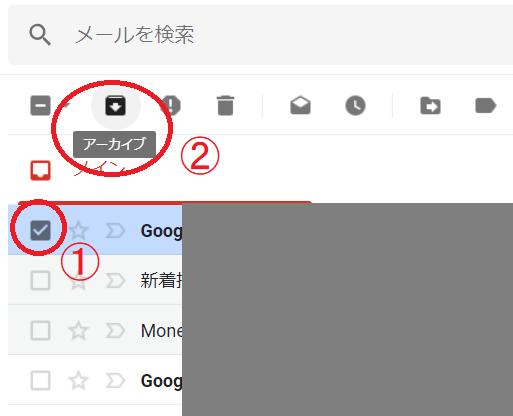 アーカイブ(パソコン)