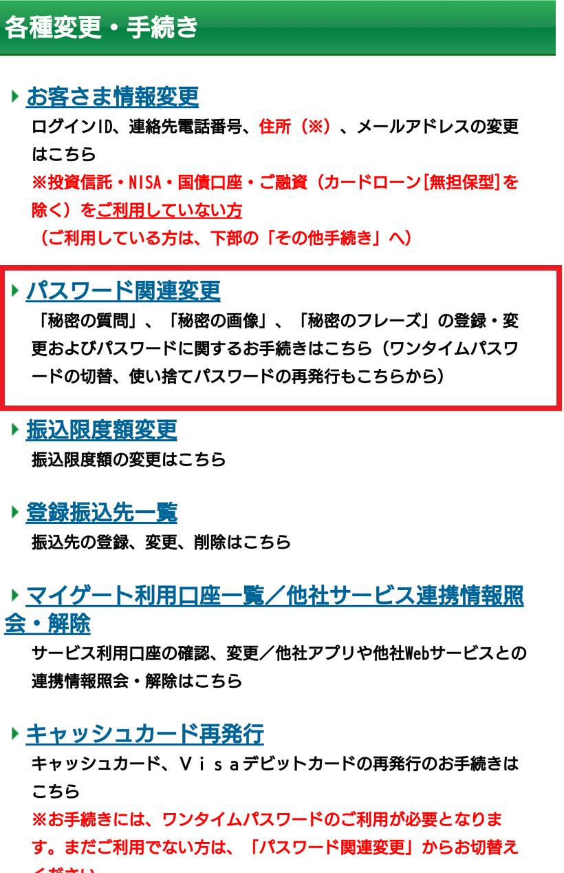 ワン タイム 埼玉 りそな パスワード 銀行