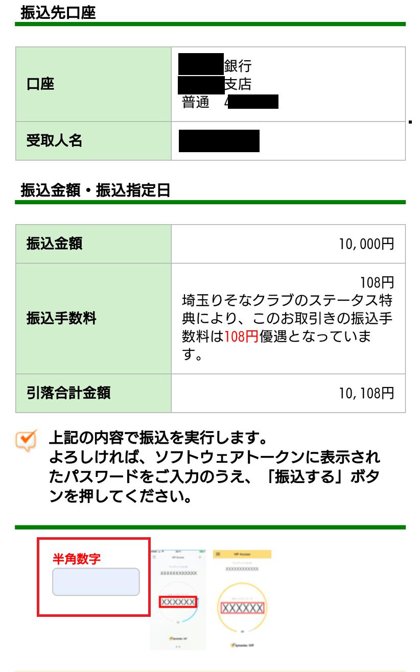 りそな マイ ゲート 銀行 埼玉